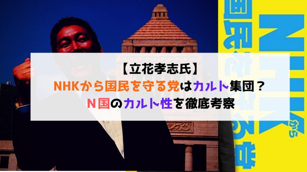 立花孝志氏】NHKから国民を守る党はカルト集団?N国のカルト性を徹底考察