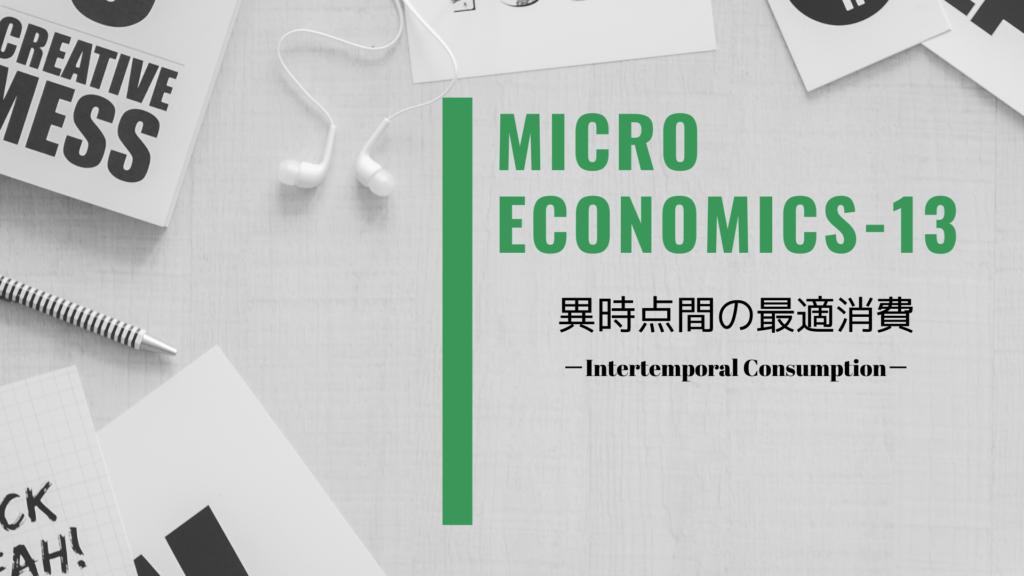 【ミクロ経済学】異時点間の最適消費計画【予算制約線と公式】